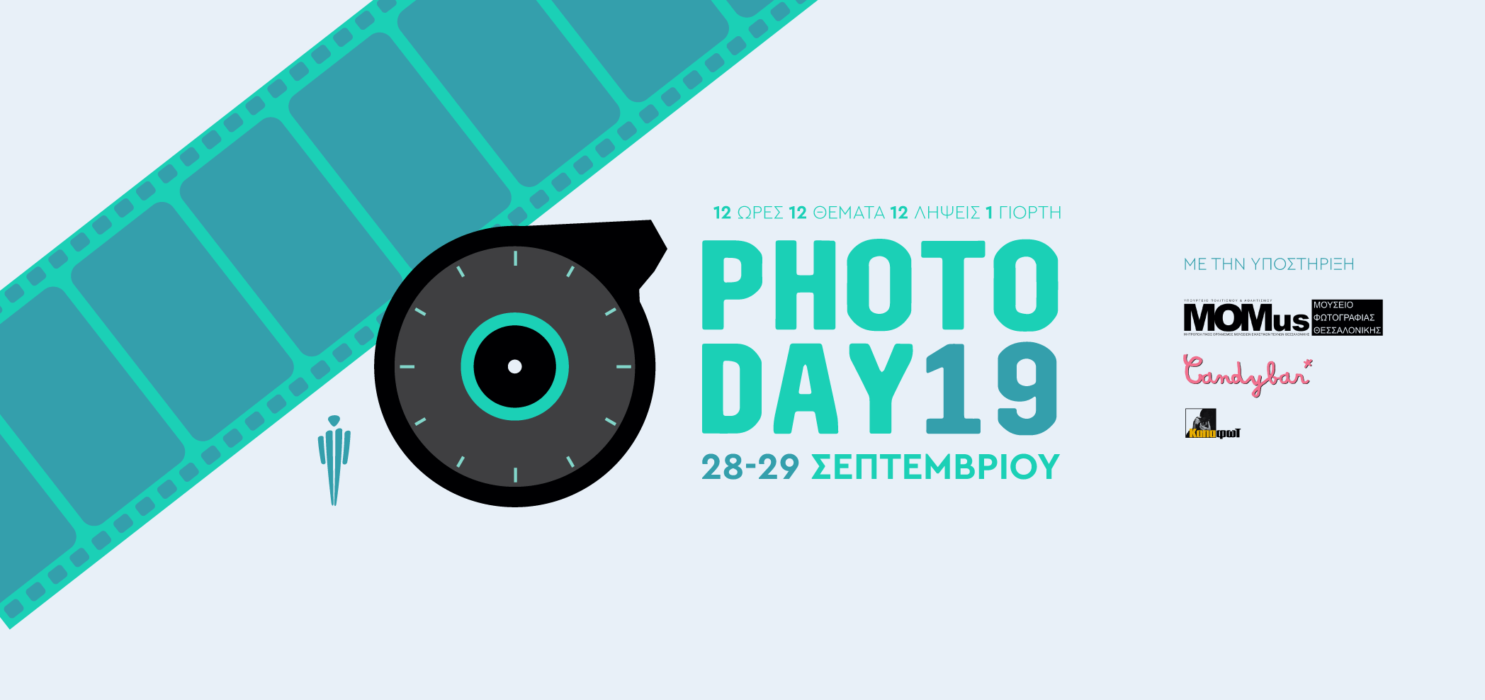 Photoday Stereosis